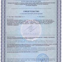 biovestin_850