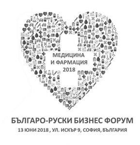 "Българо-руски бизнес форум ""Медицина и фармацефтика – 2018"""
